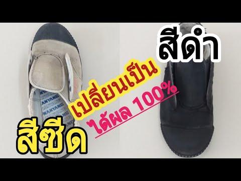 วิธีแก้ปัญหารองเท้าสีซีดให้กลับมาดูเหมือนใหม่ได้ผล 100% l ร้านผ้าอ้อมซักอบรีด