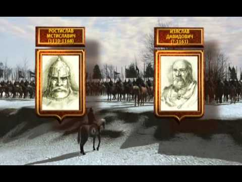 История государства Российского 43. Ростислав Мстиславич и Юрий Долгорукий