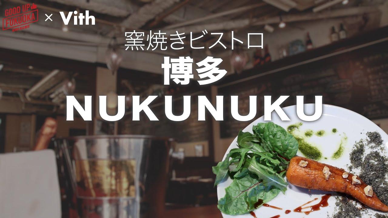 気軽に楽しむ本格的なイタリアン・フレンチ【窯焼きビストロ 博多 NUKUNUKU】