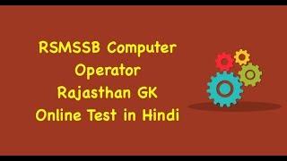 RSMSSB Computer Operator Rajasthan GK Online Test in Hindi