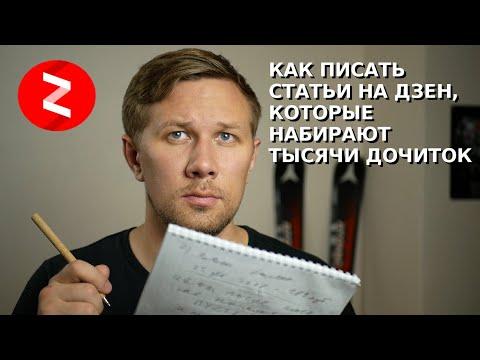 Как писать на Яндекс Дзен, чтобы набирать тысячи дочитываний