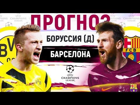 Прогноз на футбол боруссия