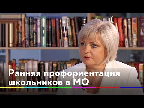 Час учителя - ранняя профориентация школьников в Московской области
