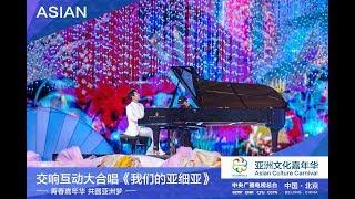 [亚洲文化嘉年华] 交响互动大合唱《我们的亚细亚》 指挥:汤沐海 钢琴:郎朗 演奏:中国交响乐团 中央歌剧院交响乐团 亚洲联合乐团 | CCTV