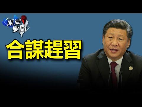 """""""党内王明""""是指他?最危险女人疑有更大背景;Pandora泄中共海外图谋【希望之声-两岸要闻-2021/10/08】"""