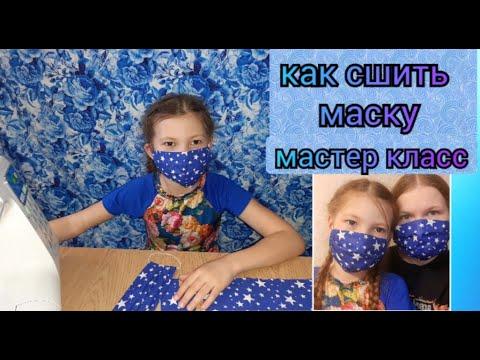Как сшить маску своими руками  Многоразовая маска  Мастер класс  Медицинская маска