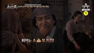 [천일야사 예고] 조선의 신지식인, 연암 박지원의 숨겨진 진실 / 채널A 천일야사 70회 thumbnail