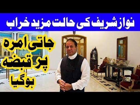NAB bars sale of ex-PM Nawaz Sharif's Jati Umra property - Headlines - 3 PM - 22 Sep 2017
