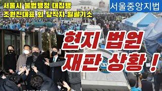 서울시 불법 행정대집행 조원진대표 외 당직자 재판 상황…