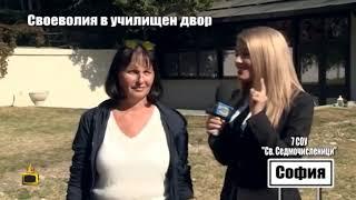 Премахнаха питейно заведение от двора на училище в София