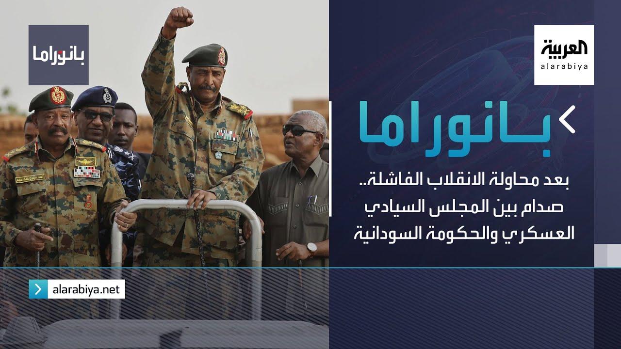 انوراما | بعد محاولة الانقلاب الفاشلة.. صدام بين المجلس السيادي العسكري والحكومة السودانية