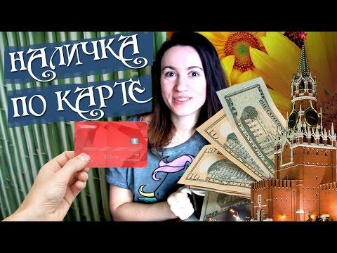 Банковская карта с бонусами и призами за любые покупки от