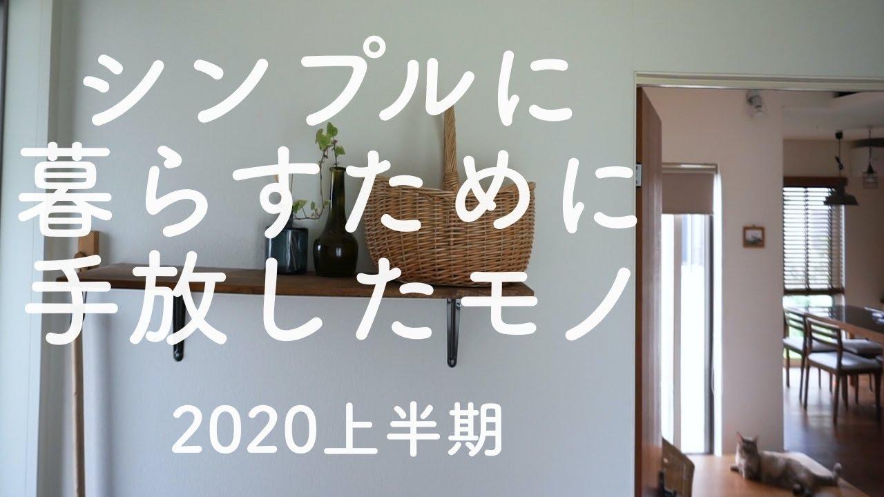 シンプルに暮らすために手放したモノ/2020上半期まとめ/