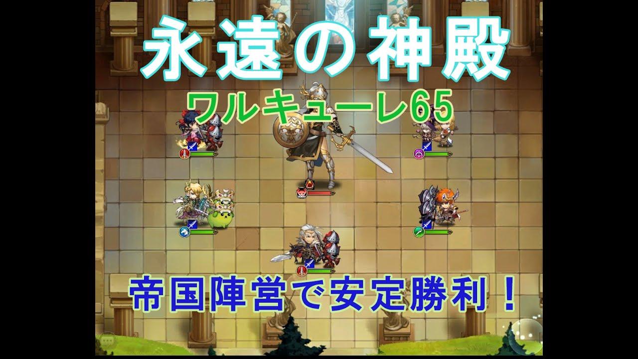 【ランモバ】 帝国陣営 永遠の神殿 ワルキューレ 65 【無課金】