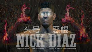 真正的头号恶棍:大麻-尼克·迪亚兹Nick Diaz