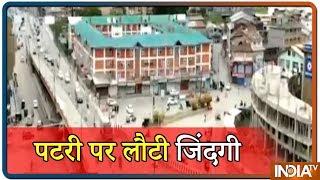 Jammu Kashmir में आज से सभी लैंडलाइन फोन शुरू, 14 दिन बाद खुले स्कूल