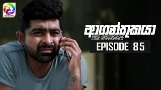 Aaganthukaya Episode 85 || 16th July 2019 Thumbnail