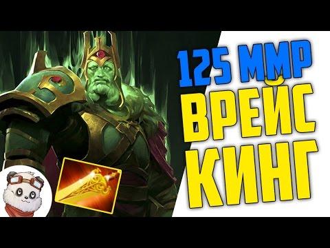 видео: 125 ММР - ВРЕЙС КИНГ / 74000 Урона по Героям
