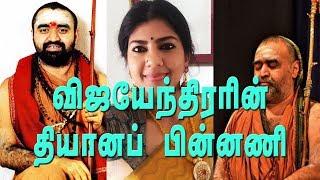 விஜயேந்திரரின் தியானமும் காமமும் | Why Vijayendra meditated? | Shocking Truth revealed