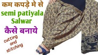 Semi patiyala Salwar cutting and stitching in hindi | simple cutting | easy way ||