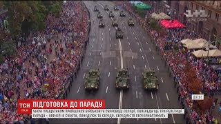 У Києві відбулась репетиція параду на День Незалежності