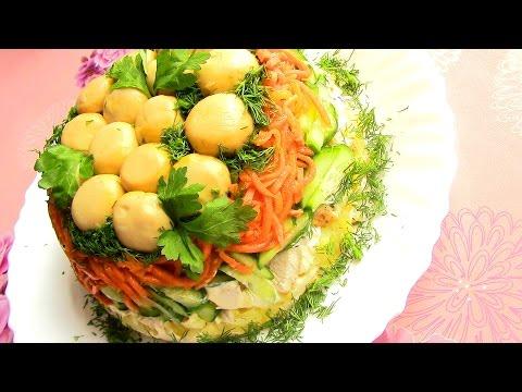 САЛАТ ГРИБНАЯ ПОЛЯНА . Салат с курицей ,грибами и корейской морковкой.