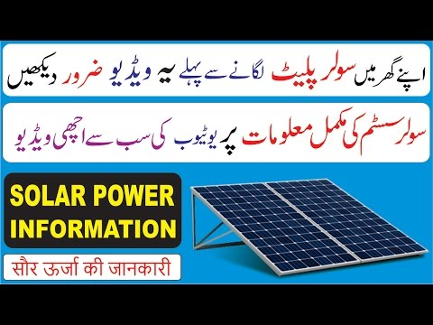 Solar System, UPS Battery, Charge controller and Solar Panels Information in Urdu and Hindi
