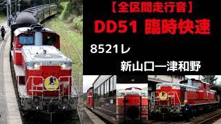 【全区間走行音】 山口線DD51牽引35系臨時快速列車(DLやまぐち) 新山口―津和野(第2マイク)