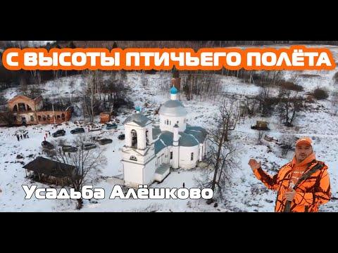 #Автопутешествие, усадьба Алешково и Успенская церковь видео с коптера DJI Mavic Air #autokraeved.ru
