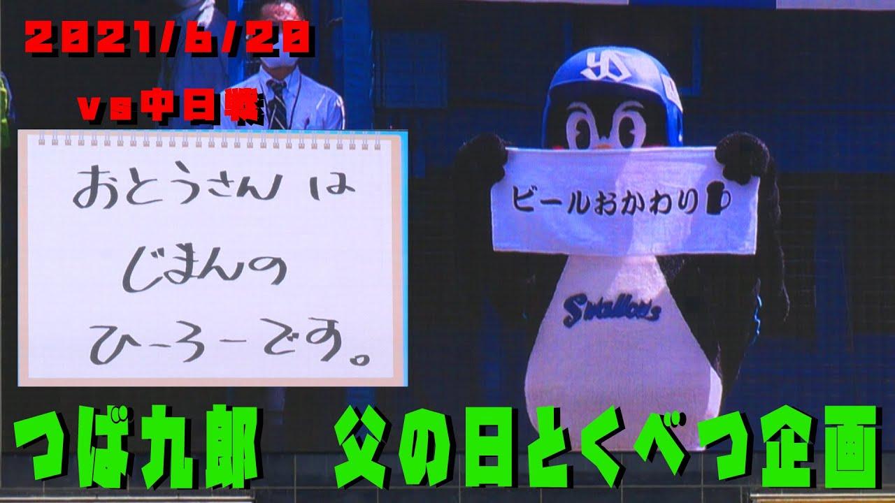 つば九郎 父の日企画映像 締めは「びーるおかわり」 2021/6/20 vs中日ドラゴンズ