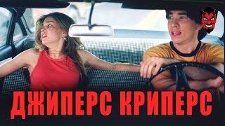 "В ПЕКЛО ""Джиперс Криперс"""