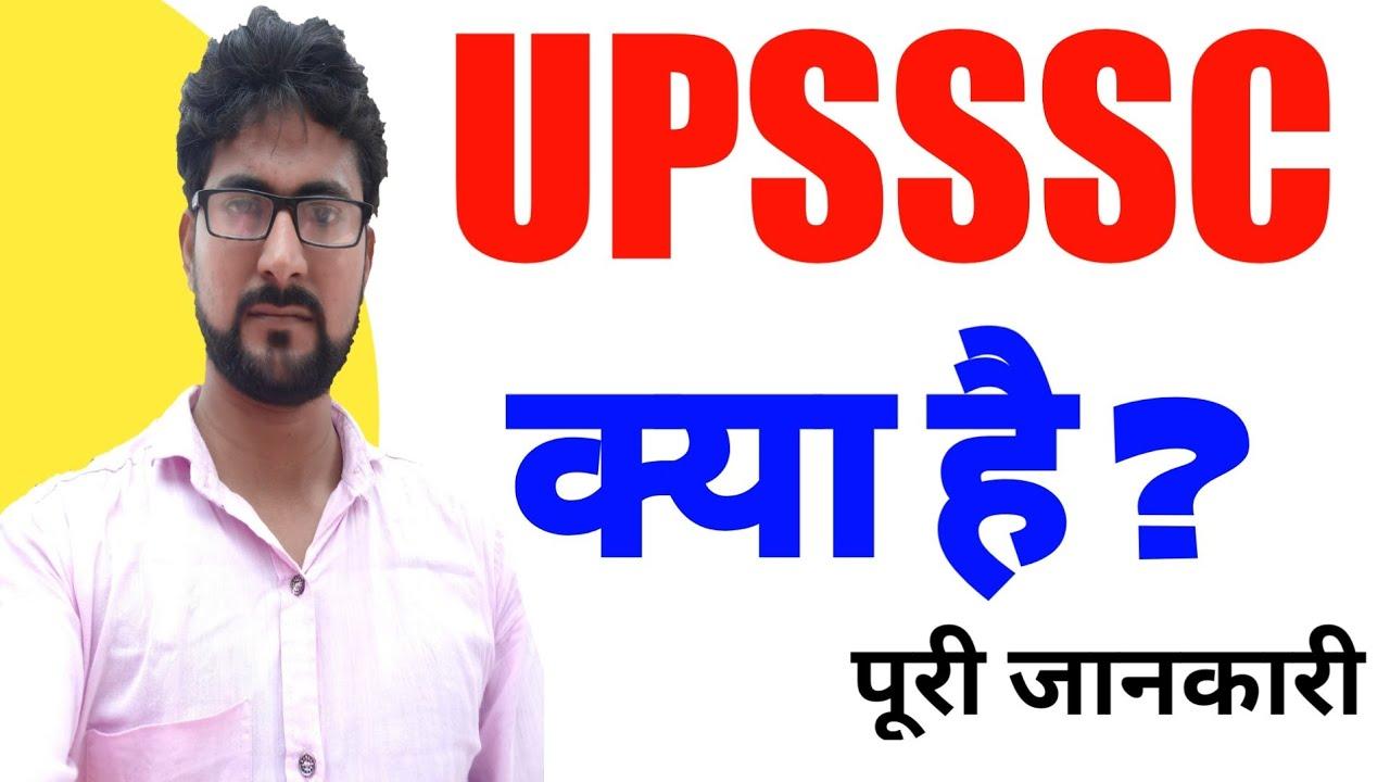Download What is UPSSSC ( उत्तरप्रदेश अधीनस्थ चयन सेवा आयोग ) | Functions of UPSSSC