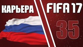 Прохождение FIFA 17 [карьера] #35