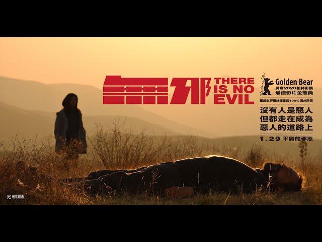 柏林影展最佳影片金熊獎《無邪》。1/29 全台震撼獻映