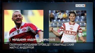 Два матча Молдавии и России