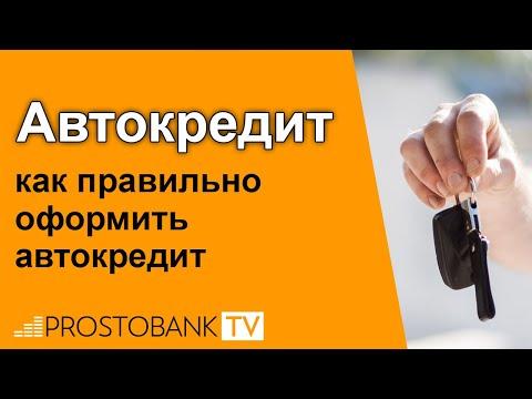 Авто в кредит: как правильно оформить автокредит в Украине