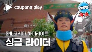 SNL코리아 이병헌 싱글 라이더 하이라이트 | 쿠팡플레…
