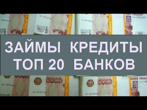 Можно Взять Займ В Банкеиз YouTube · Длительность: 4 мин46 с  · Просмотров: 1 · отправлено: 30.12.2017 · кем отправлено: Станислава Цветкова