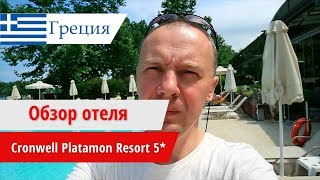 Обзор отеля Cronwell Platamon Resort 5* (Кронвелл Платамон Резорт), Греция, Лептокарья. 2018
