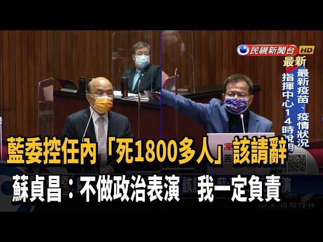 藍控任內「死1800多人」該請辭 蘇:不做政治表演-民視台語新聞