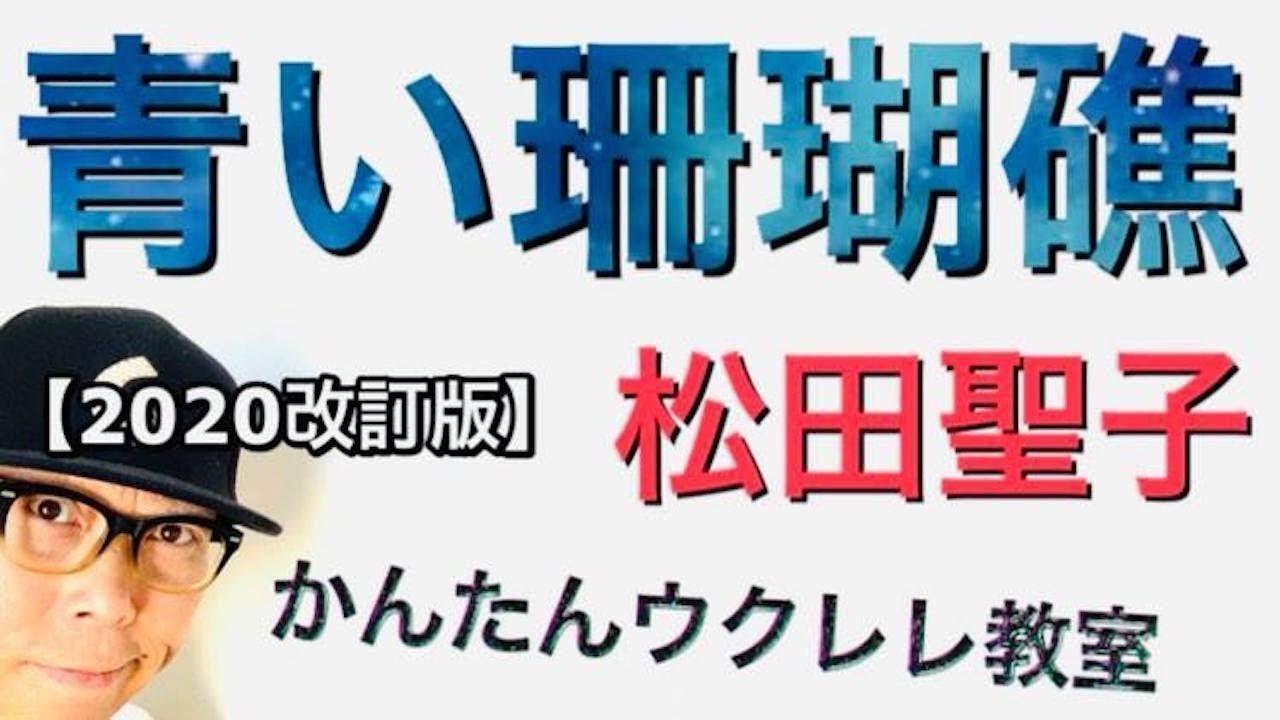【2020改訂版】青い珊瑚礁 / 松田聖子《ウクレレ 超かんたん版 コード&レッスン付》#GAZZLELE