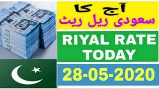 Saudi Riyal Exchange rate Pakistan | Today Saudi Riyal Rate | Saudi Riyal Rate Pakistani Rupees 2020