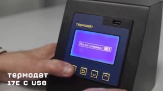 Настройка программы регулирования в приборе Термодат-17Е(Настройка программы регулирования в приборе Термодат-17Е с USB разъемом. двух- или четырехканальный программ..., 2016-03-04T05:58:23.000Z)