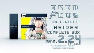 すべてがFになる THE PERFECT INSIDER Complete BOX」 2016年2月24日(水)発売 Blu-ray完全生産限定版 ¥32000 +税 ANZX-11291-5 DVD完全生産限定版 ...