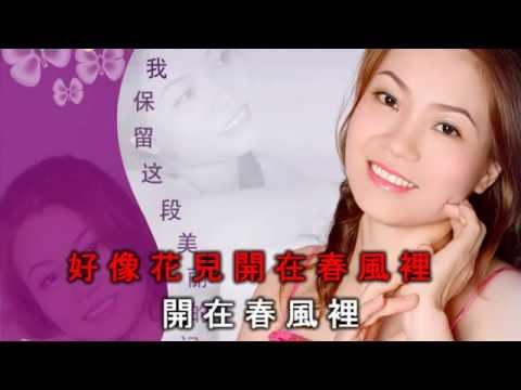 Tian mi mi 甜蜜蜜 Karaoke (Ngot Ngao)