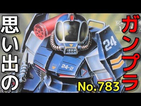 783 TAKARA 1/72  24部隊専用ソルティック   『太陽の牙ダグラム』