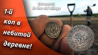 КОПАЕМ В 4 ЛОПАТЫ СРЕДНЕВЕКОВУЮ ДЕРЕВНЮ Поиск монет и артефактов с металлоискателем коп 2021
