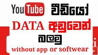 You tube video data aduwen balamu (without app or softwaer)