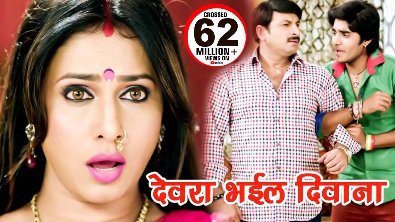 Devra Bhail Deewana - Title Song of Devra Bhail Deewana Movie