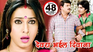 द वर भईल द व न devra bhail deewana manoj tiwari pakhi hegde bhojpuri movie hot songs 2017